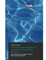 Miner rossiyskogo imperatorskogo flota: I malen'kie istorii stanut bol'shoy istoriey