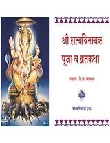 Satyavinayak Pooja