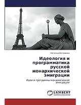Ideologiya I Programmatika Russkoy Monarkhicheskoy Emigratsii