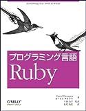 プログラミング言語 Ruby (大型本)