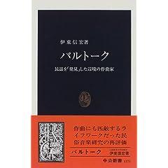 伊東 信宏 著『バルトーク—民謡を「発見」した辺境の作曲家』(中公新書)のAmazonの商品頁を開く