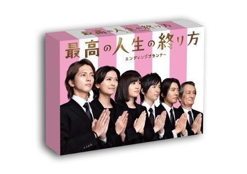 最高の人生の終り方 DVD-BOX