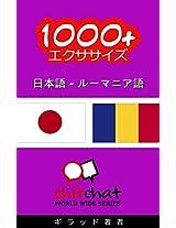 1000+ Exercises Japanese - Romanian (ChitChat WorldWide)