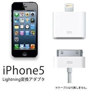 【クリックでお店のこの商品のページへ】iPhone5で使用可能★8pin Lightning DOCK iPhone4からiphone5へ変換コネクタ 充電器 充電アダプター 8pin Lightning DOCK iphone5 iPad mini iPod も