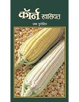 Corn Khasiyat