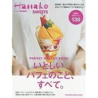 Hanako 特別編集 いとしいパフェのこと、すべて。 小さい表紙画像