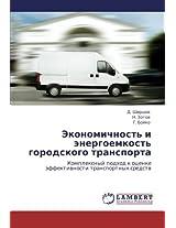 Ekonomichnost' I Energoemkost' Gorodskogo Transporta