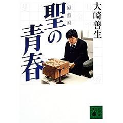 聖(さとし)の青春 (講談社文庫)