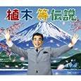 植木等伝説(DVD付) 植木等 (CD2010)CD+DVD