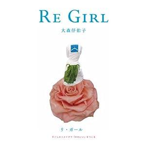 RE GIRL すこしのリメイクで「かわいい」をつくる