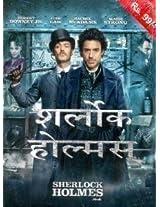 Sherlock Holmes (Hindi)