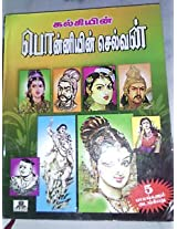 Ponniyin Selvan (All 5 parts together) (Ponniyinselvan comprises 5)