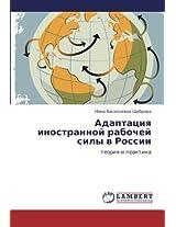 Adaptatsiya Inostrannoy Rabochey Sily V Rossii