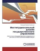 Institutsional'nyy Dizayn Gosudarstvennogo Upravleniya