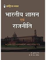 Bhartiya Shasan evam Rajniti