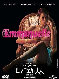 追悼特集 あの時、みんな、股間と夢を膨らませた『エマニエル夫人』淫らな思い出 vol.1