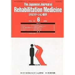 The Japanese Journal of Rehabilitation (リハビリーテーション医学) 2009年 06月号 [雑誌]