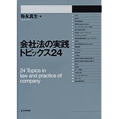 会社法実践トピックス24
