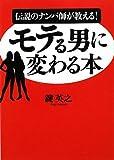 モテる男に変わる本 (ワニ文庫)