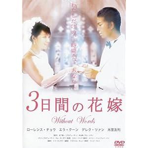 3日間の花嫁 without wordsの画像