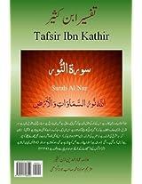 Surah Al Nur: Volume 24 (Tafsir Ibn Kathir)