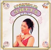 SP盤再録による江利チエミヒットアルバム Vol.1