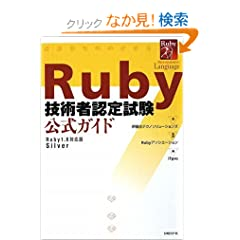 RubyZpF KCh (ITpro BOOKs)