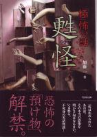 「極」怖い話 甦怪(そかい) (竹書房文庫 HO 82)