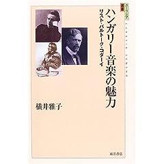 横井 雅子 著『ハンガリー音楽の魅力—リスト・バルトーク・コダーイ』の商品写真