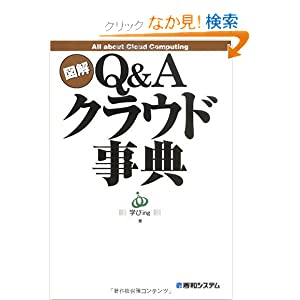 図解Q&Aクラウド事典