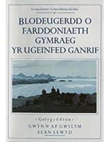 Blodeugerdd o Farddoniaeth Gymraeg yr Ugeinfed Ganrif