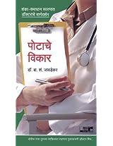 Potache Vikar (Doctor series)