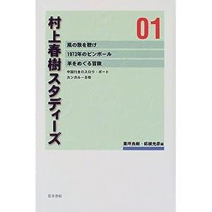 村上春樹スタディーズ (01)