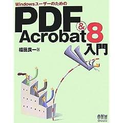 【クリックで詳細表示】WindowsユーザーのためのPDF & Acrobat8入門 [単行本]