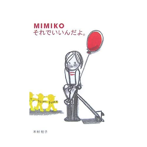 MIMIKO それでいいんだよ。