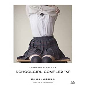 "SCHOOL GIRL COMPLEX""M""(Blu-ray Disc)"