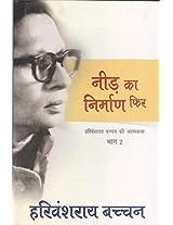 Neerh Ka Nirman Phir (Bachchan Autobiography)