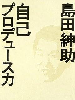 大親友 明石家さんま動いた! 島田紳助『からくりTV』電撃出演 vol.1