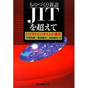 【クリックでお店のこの商品のページへ】ものづくり新論-JITを超えて - ジャストインタイムの進化 [ハードカバー]