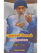 Pathanjali Yogam - Part 2