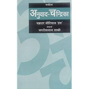 Naveen Anuvad Chandrika