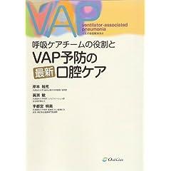 呼吸ケアチームの役割とVAP予防の最新口腔ケア