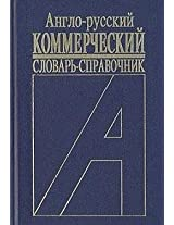 English-Russian Commercial Dictionary