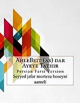 Ahlebeit - As Dar Ayeye Tathir
