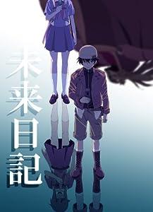 未来日記 Blu-ray限定版 第5巻