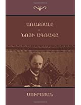 Arakyale; Noyi Agrave /; (Armenian Edition)