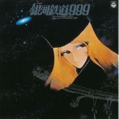 〈ANIMEX 1200シリーズ〉(1) 交響詩 銀河鉄道999