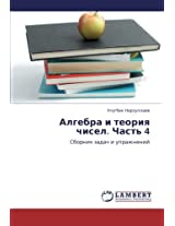Algebra I Teoriya Chisel. Chast' 4