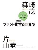 kinkyutougi Hot jam kotobanohajimarubasho: daisankai hurattokasurusekaide