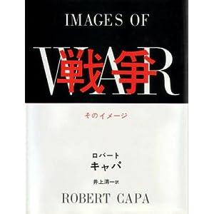 戦争―そのイメージ
